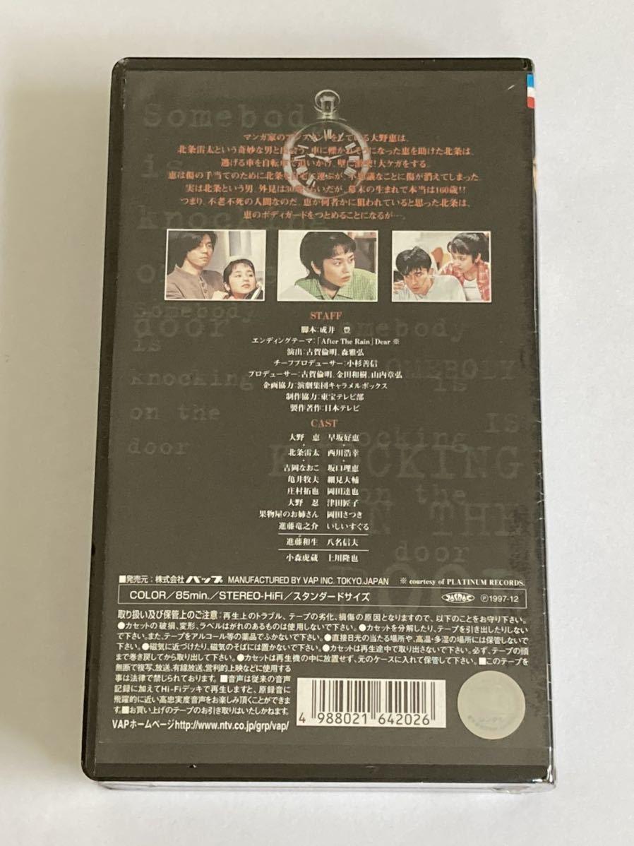 誰かが扉を叩いてる 演劇集団キャラメルボックス VHS ビデオ 新品未開封_画像2
