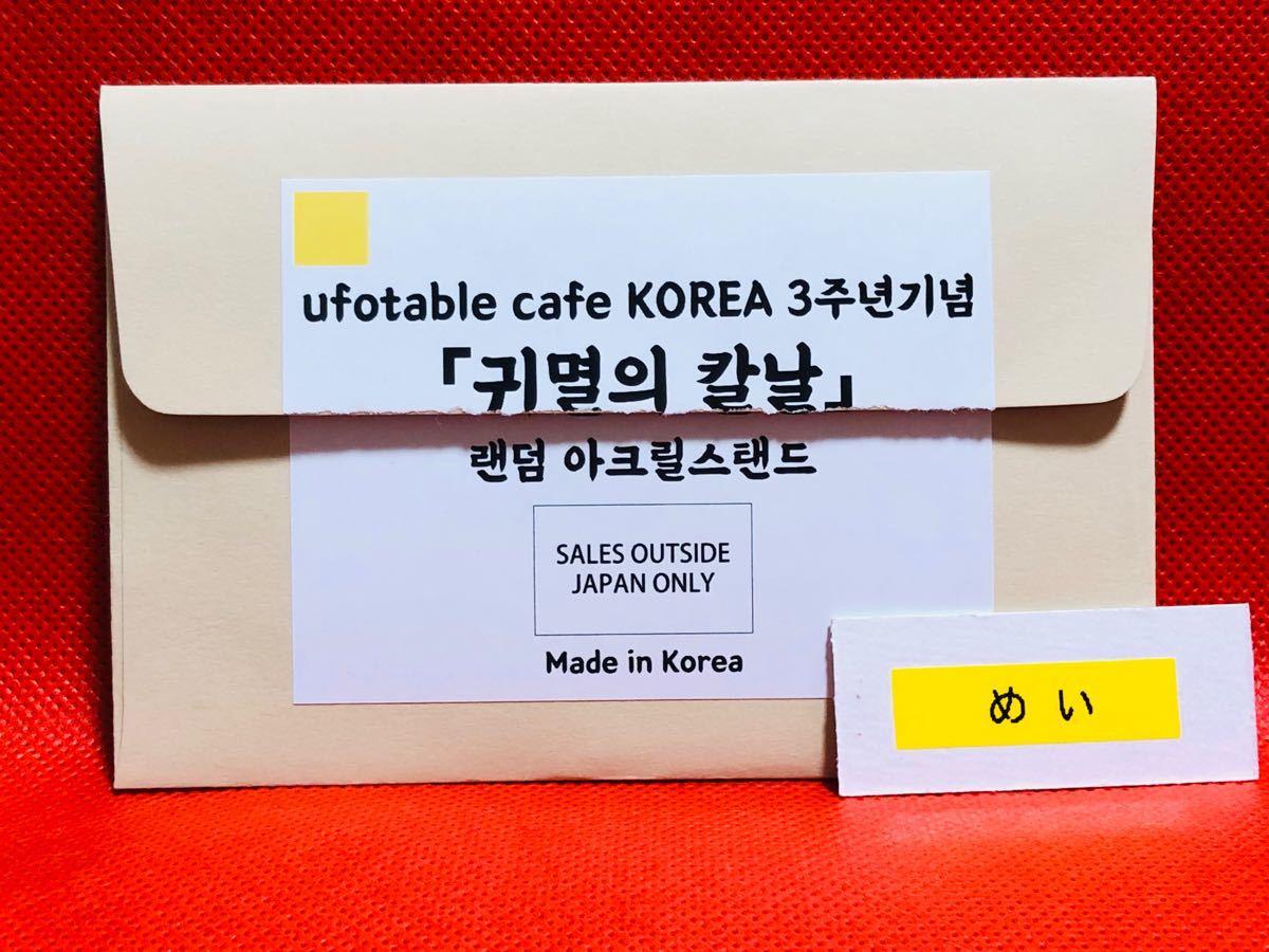 鬼滅の刃 ufotable Cafe korea 韓国 3周年 海外限定 煉獄 杏寿郎 アクリルスタンド アクスタ 鬼滅