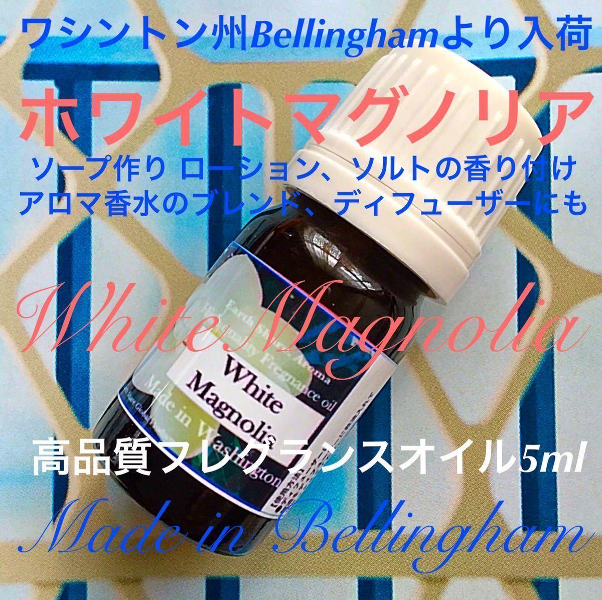 Bellinghamより入荷ハイクオリティフレグランスオイルマグノリア5ml