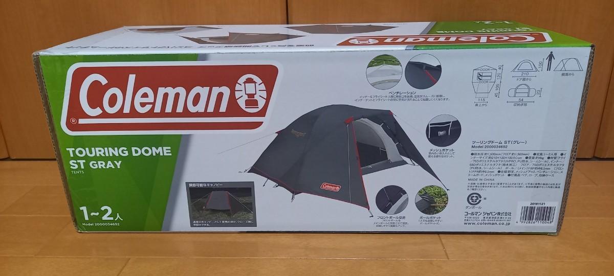 新品未使用未開封コールマンツーリングドームSTグレー 限定カラー レア キャンプ ソロ バイク