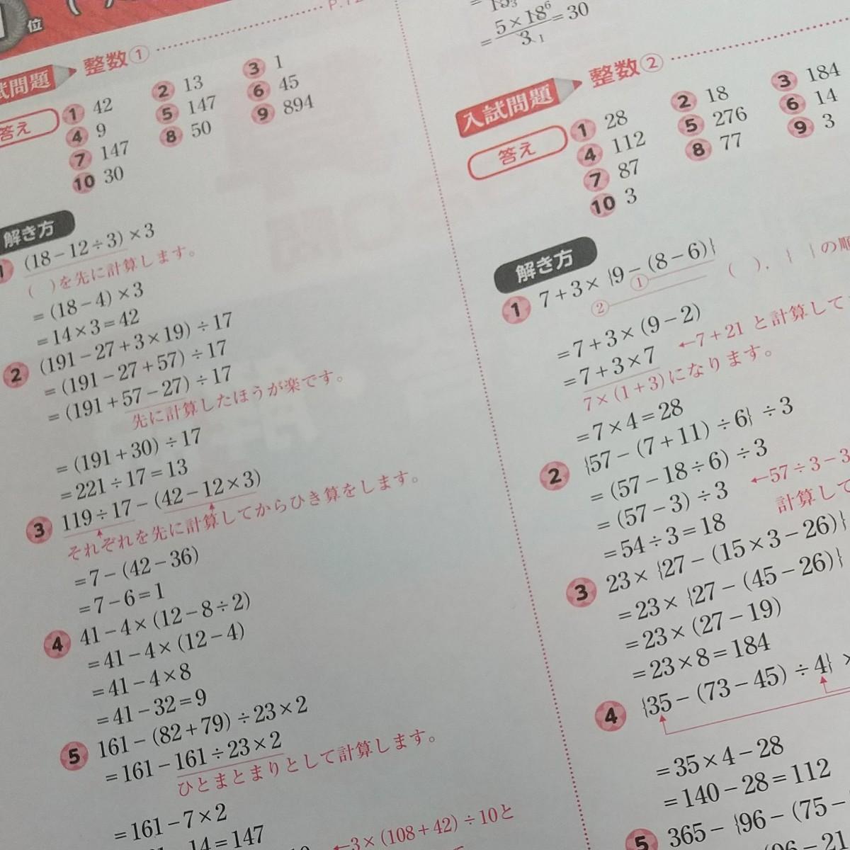 中学入試でる順過去問計算合格への920問