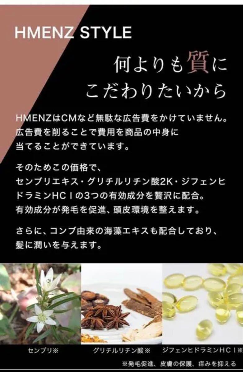 育毛剤 HMENZ メンズ