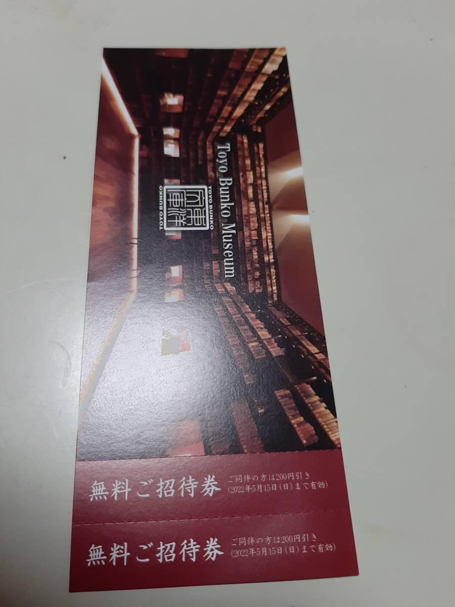 三菱商事 株主優待 東洋文庫ミュージアム 無料ご招待券_画像1
