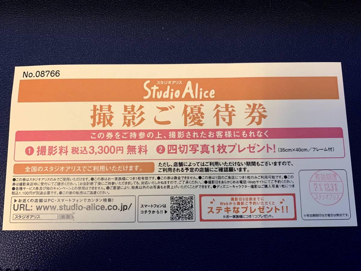 スタジオアリス 撮影ご優待券 2021/12/31まで_画像1