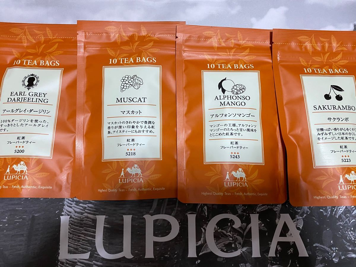 LUPCIA ルピシア 夏 福袋 紅茶 フレーバードティー ティーバッグ 4点セット