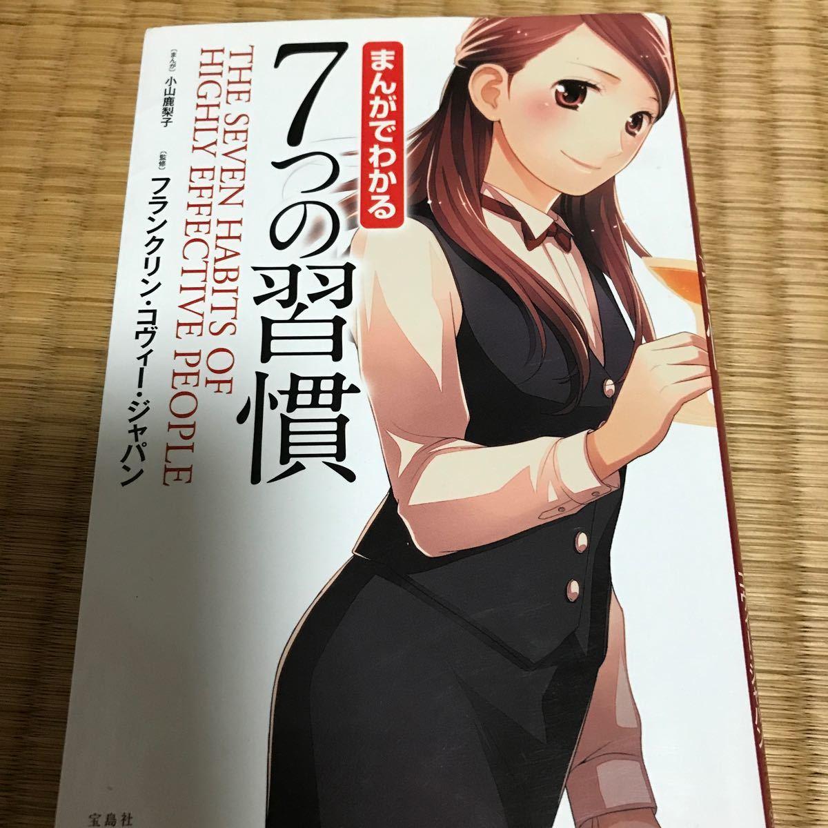 まんがでわかる7つの習慣/小山鹿梨子/フランクリンコヴィージャパン