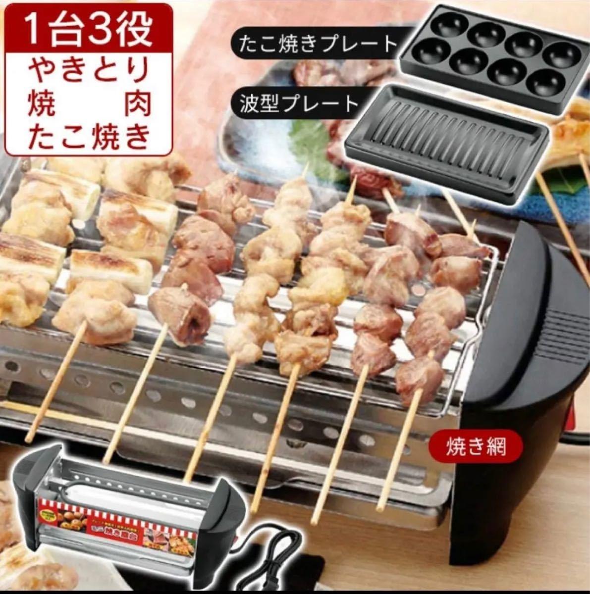 焼き鳥 たこ焼き器 たこ焼き機 たこ焼き やきとり 焼き鳥 焼肉 焼き肉 網
