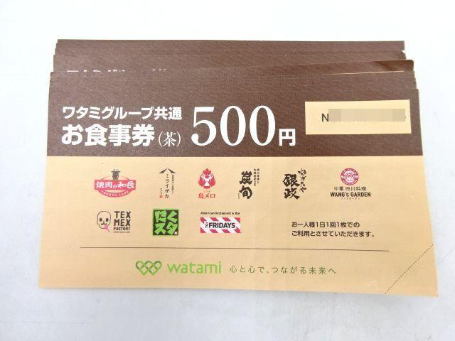 ◇ ワタミグループ 共通お食事券(茶) 500円×10枚 計5,000円分 有効期限 2021年9月30日