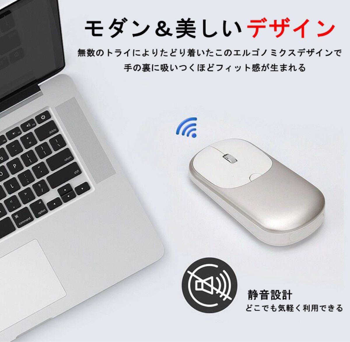 ワイヤレスマウス 充電式 薄型 Bluetoothマウス