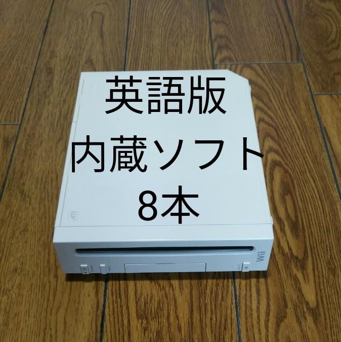 wii  本体 英語版 内蔵ソフト8本