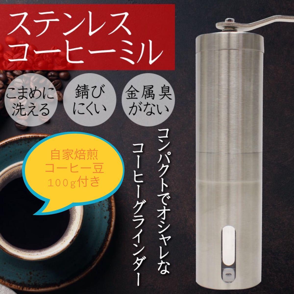 コーヒーミル&自家焙煎コーヒー豆100g(マイルドブレンド)セット