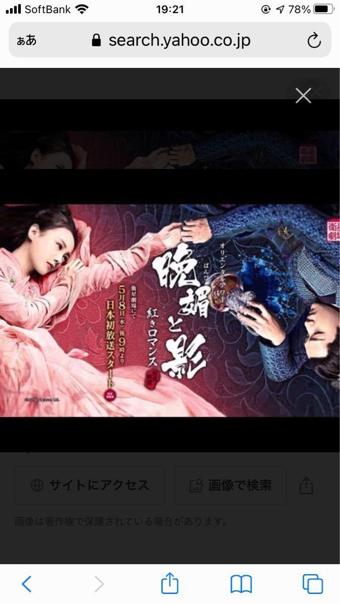 中国ドラマ全話DVD【晩妃と影】