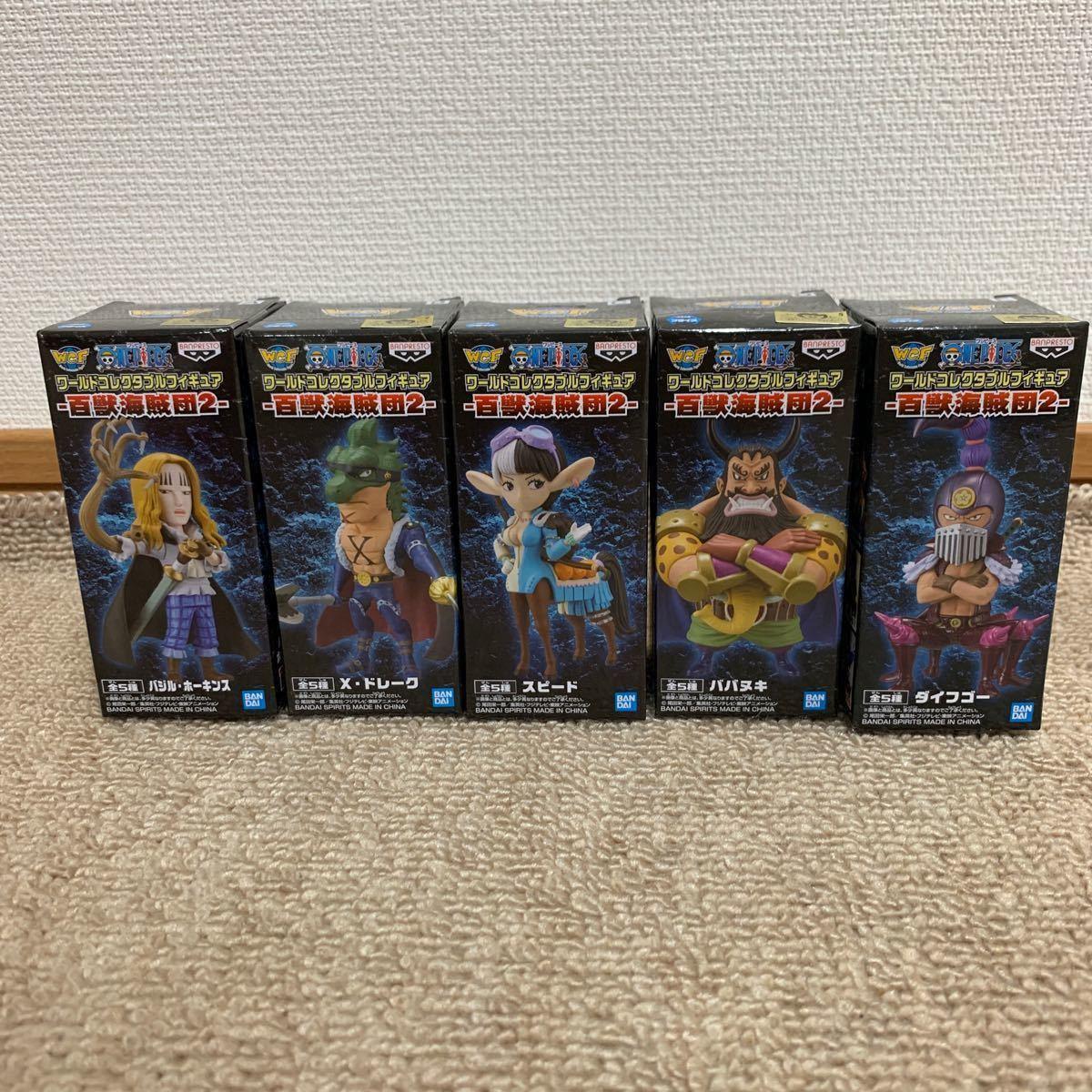 ワンピース ワールドコレクタブルフィギュア ワーコレ 百獣海賊団2 コンプリート セット