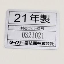 【新品21年製】 TIGER マイコン炊飯器・炊きたて♪