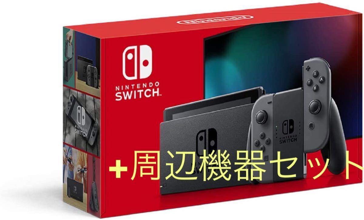 新型 ニンテンドー スイッチ グレー 本体 + 周辺機器セット Nintendo switch 任天堂