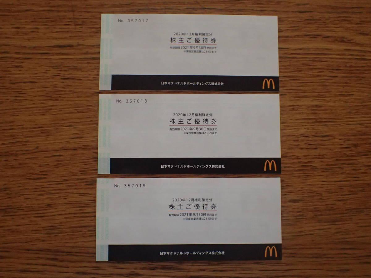【送料無料】マクドナルド株主優待券 6枚綴り3冊セット_画像1