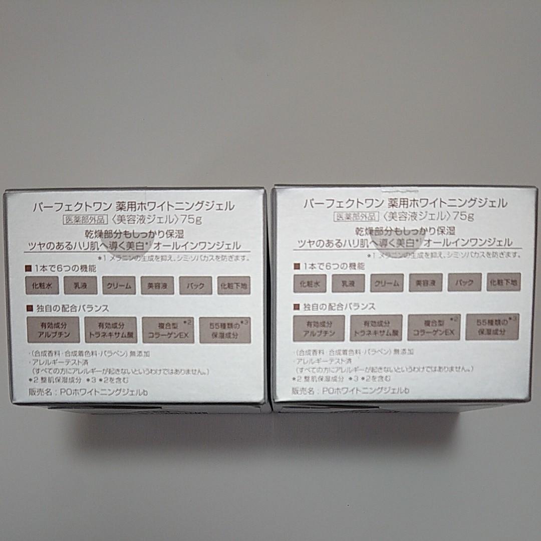パーフェクトワン 薬用ホワイトニングジェル75g×2個セット 【新品未開封】