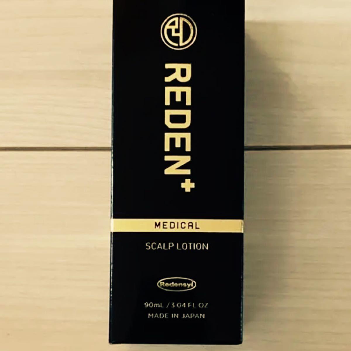 REDEN リデン 薬用育毛剤 1本 新品