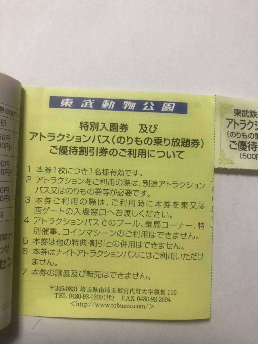 ■東武鉄道 東武動物公園入園券・ライドパス優待割引券_画像2