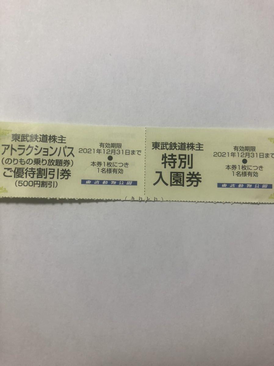 ■東武鉄道 東武動物公園入園券・ライドパス優待割引券_画像1