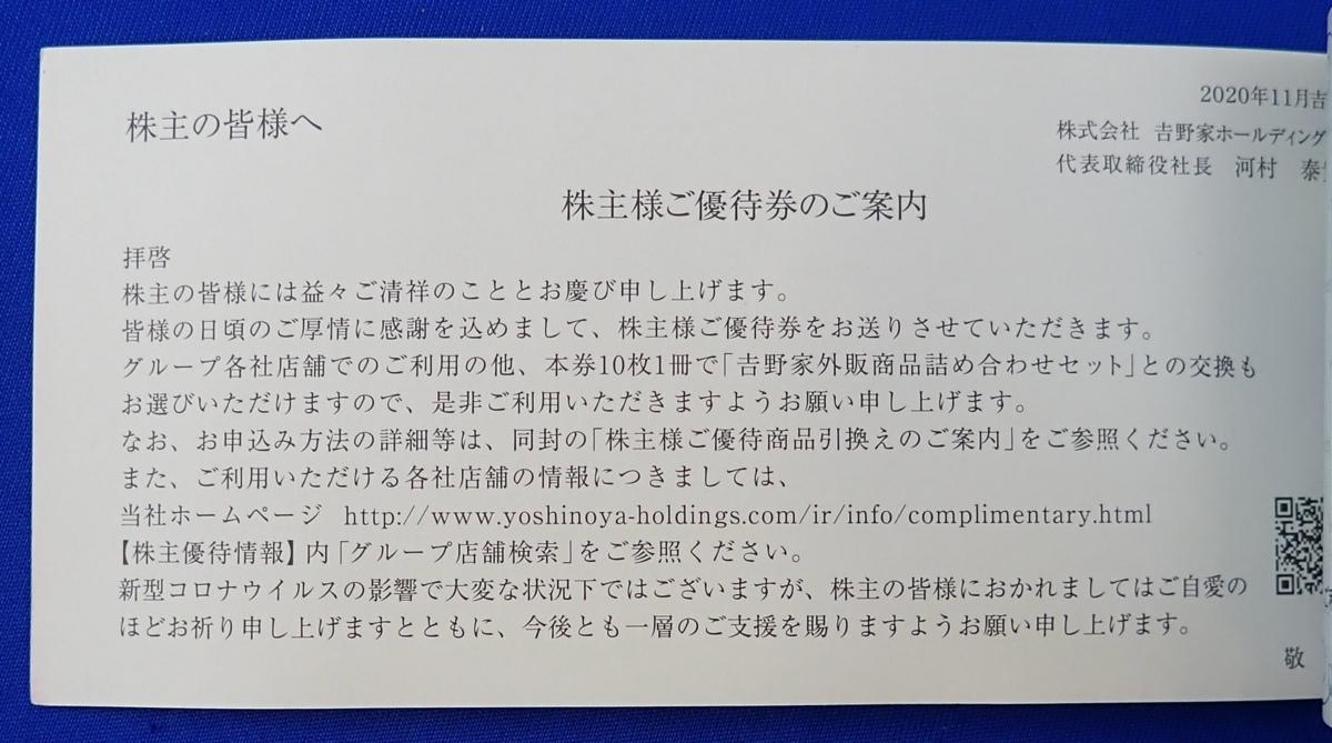 ◎吉野家 株主優待券 300円×10枚 3000円分 有効期限2021年11月30日まで 送料無料_画像2