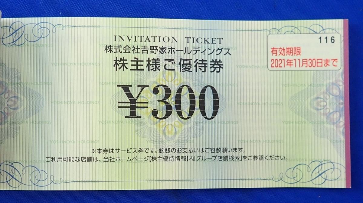 ◎吉野家 株主優待券 300円×10枚 3000円分 有効期限2021年11月30日まで 送料無料_画像3