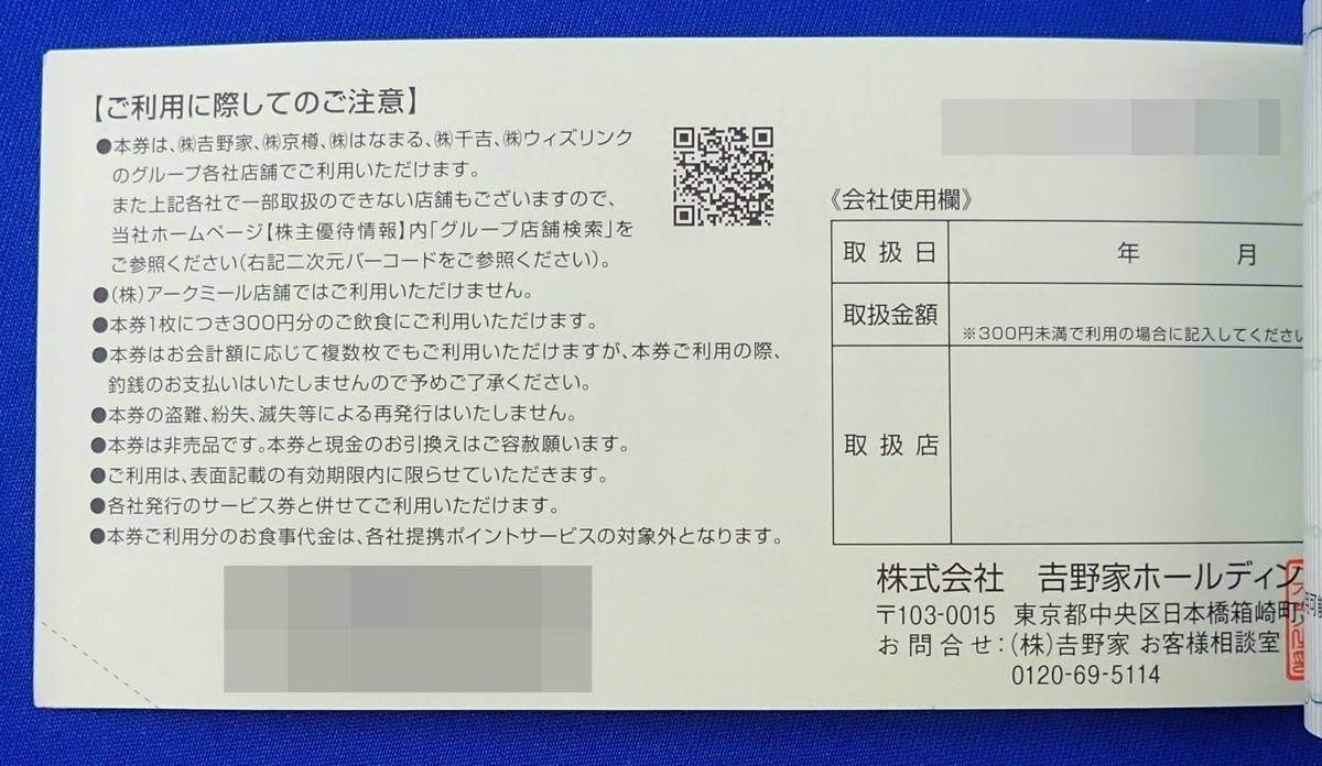 ◎吉野家 株主優待券 300円×10枚 3000円分 有効期限2021年11月30日まで 送料無料_画像4
