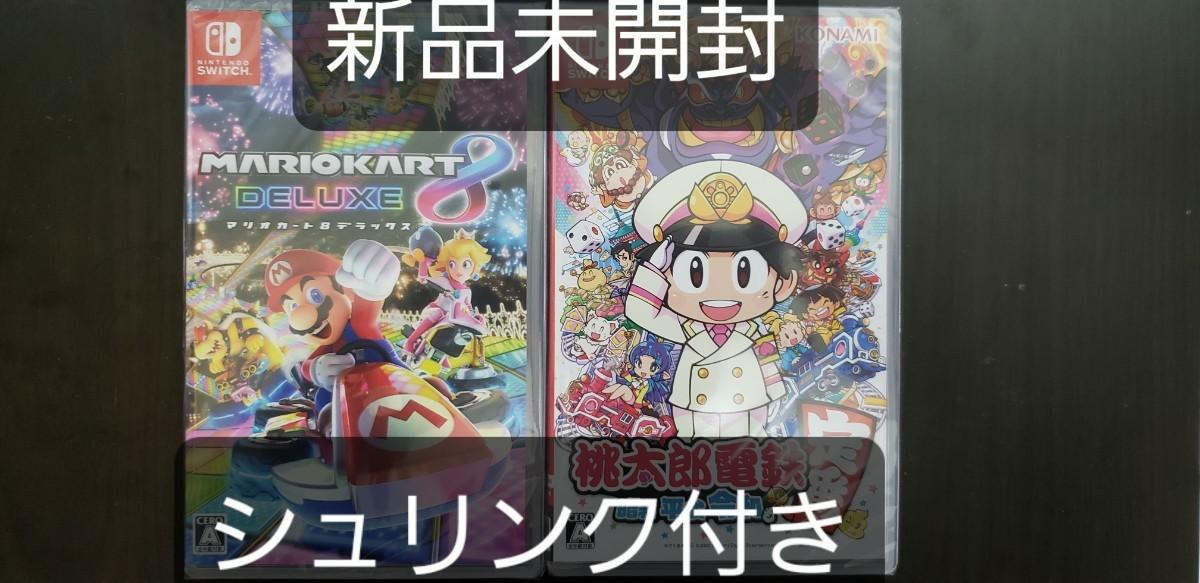 桃太郎電鉄 ~昭和 平成 令和も定番!~ + マリオカート8デラックス