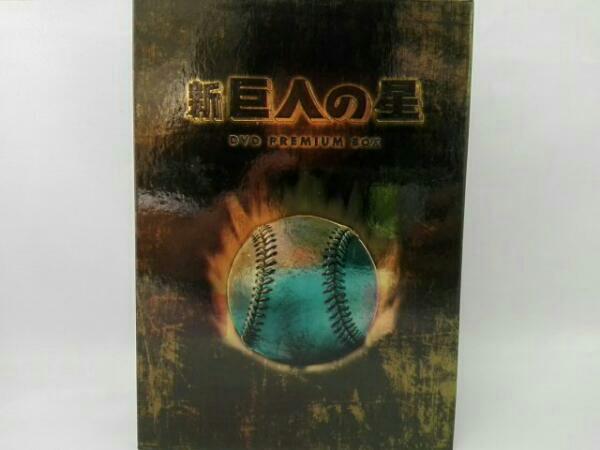 放送開始30周年記念版 新 巨人の星DVD PREMIUM BOX グッズの画像