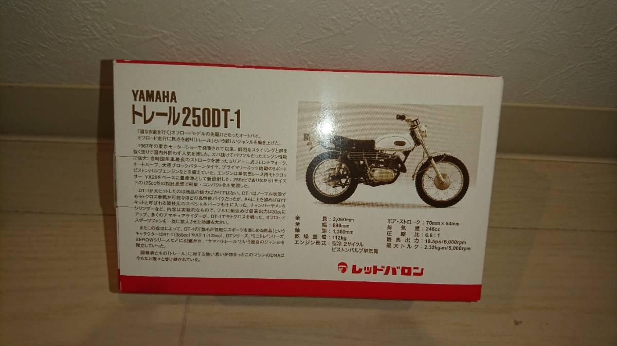 レッドバロン 世界の名車シリーズ YAMAHAトレール250DT-1_画像2
