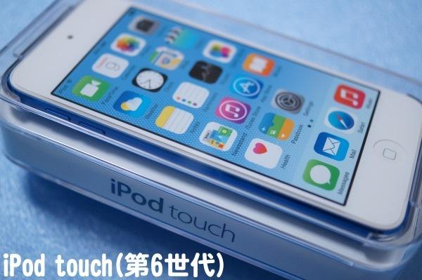 送料無料 返品保証【新品】Apple iPod touch 第6世代 32GB ゴールド MKHT2J/A パート1