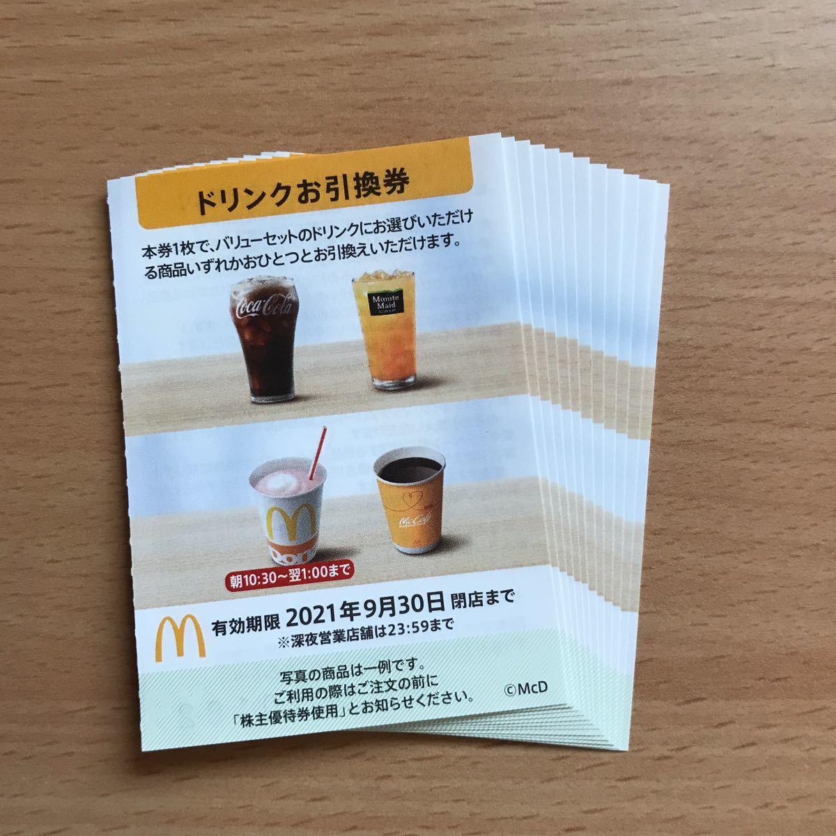 マクドナルド★株主優待★ドリンク引換券のみ 12枚 ③_画像1