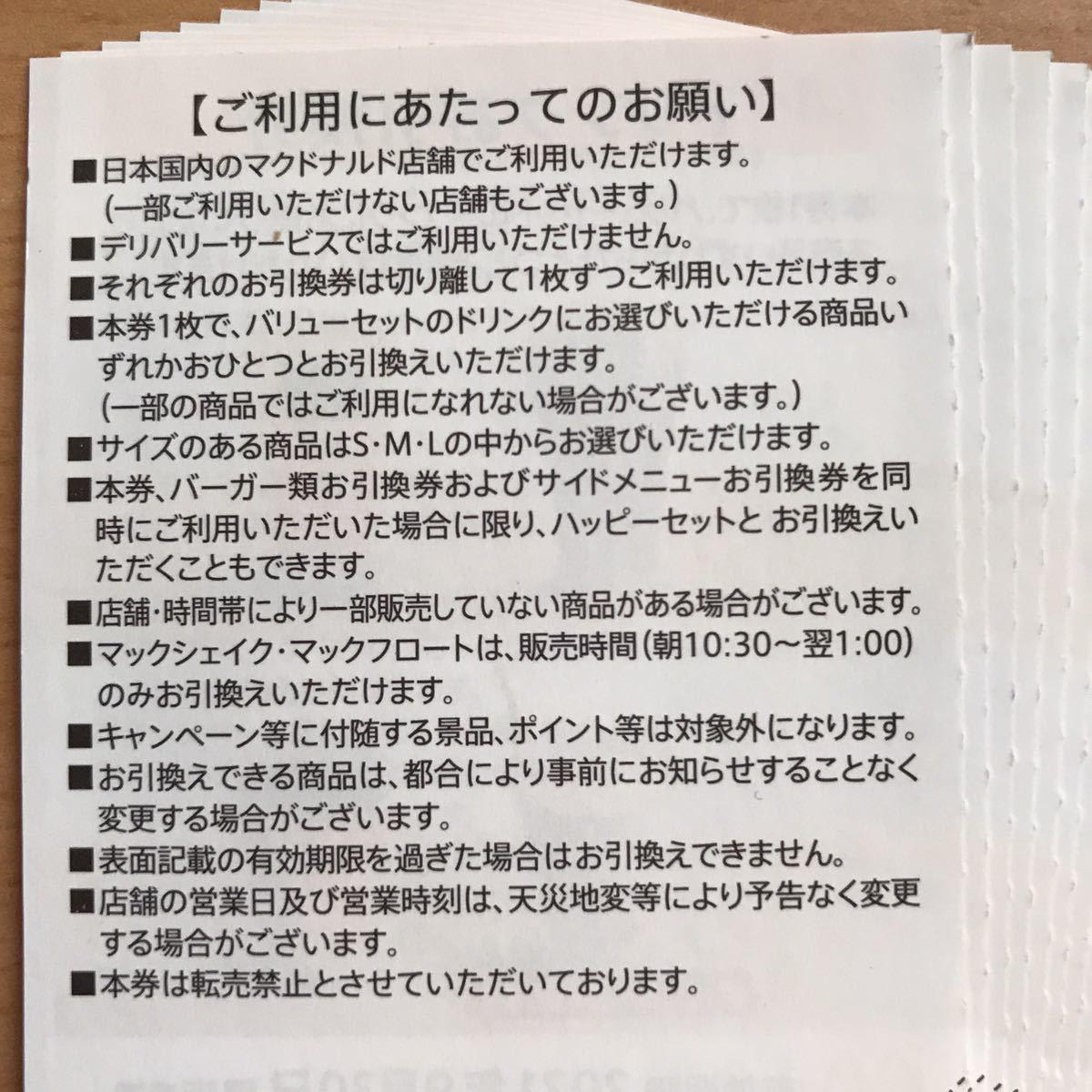 マクドナルド★株主優待★ドリンク引換券のみ 12枚 ③_画像2