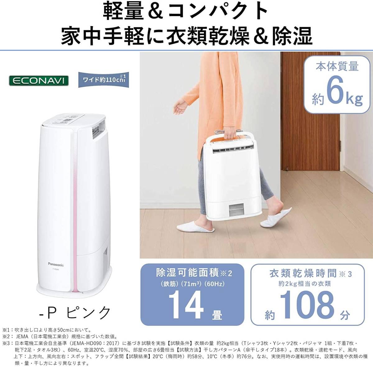 新品■パナソニック 衣類乾燥除湿機 デシカント方式 ~14畳 ピンク F-YZU60-P_画像2