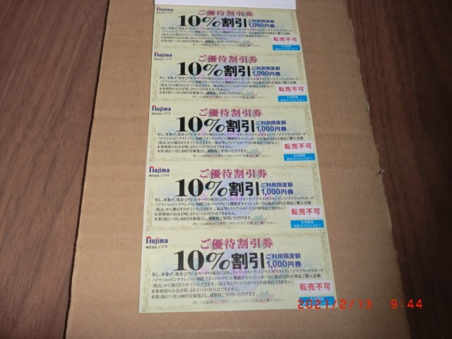 ノジマ株主優待券5枚 10%割引券 限度額は1000円 複数枚使用可 2022.1.31 有効期限_画像2