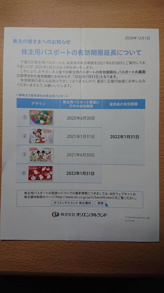 【送料無料】東京ディズニーランド東京ディズニーシー 株主優待券パスポート大人用2枚_画像2