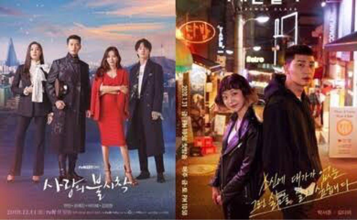 愛の不時着 梨泰院クラス DVD 韓国 ドラマ