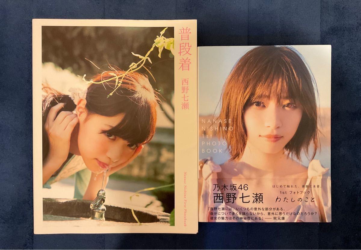 乃木坂46 西野七瀬写真集2冊セット