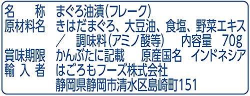 【Amazon.co.jp限定】はごろも シーチキンLフレーク 70g×8缶_画像2