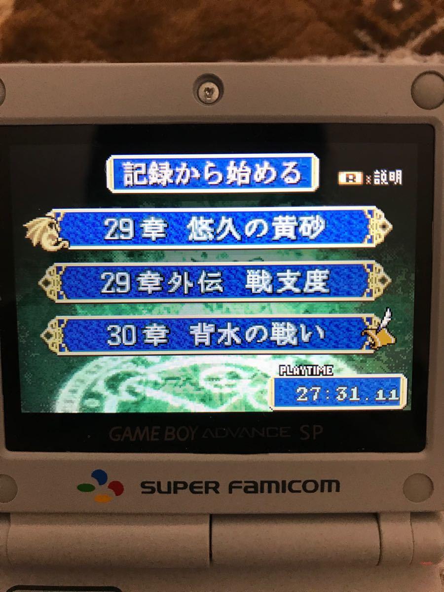 ゲームボーイアドバンス ファイアーエムブレム 3本セット 封印の剣 聖魔の光石 烈火の剣
