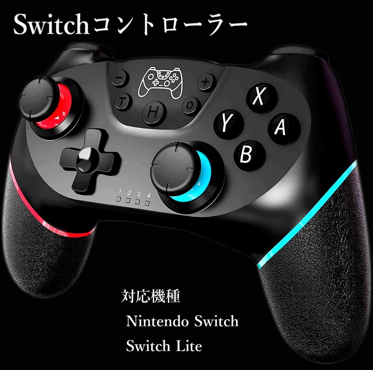 switchコントローラー switch lite プロコン スイッチ
