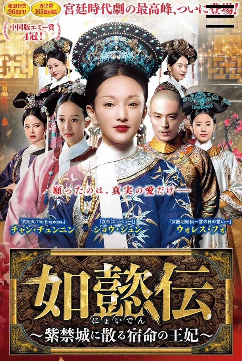 中国ドラマ【如懿伝】宮廷時代劇の最高峰中国版エミー賞受賞作 Blu-ray全84話