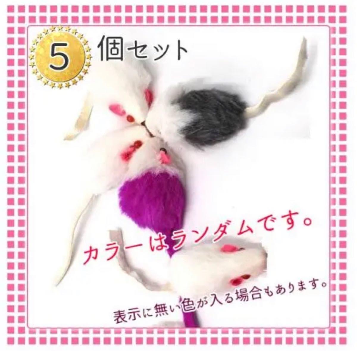 ねずみタイプ おもちゃ ★ 皮 カラフル 5匹セット