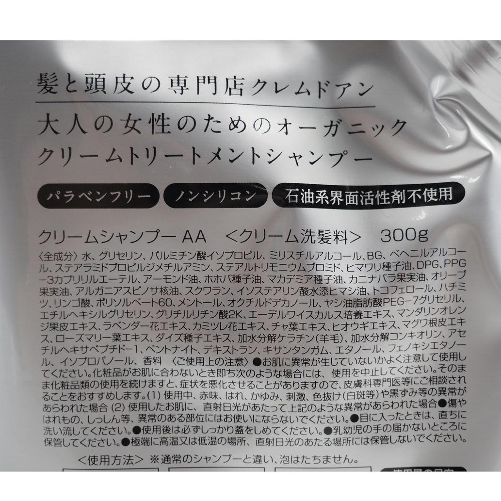 1円【未使用】CREME DE ANN クレムドアン/クリームシャンプー 4点セット オーガニック 住谷杏奈プロデュース//79_画像4