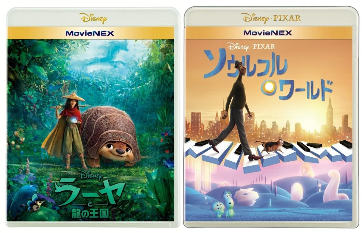 ラーヤと龍の王国 & ソウルフル・ワールド Blu-ray ディズニー ブルーレイ 純正ケース付 セット 新品未使用 国内正規品