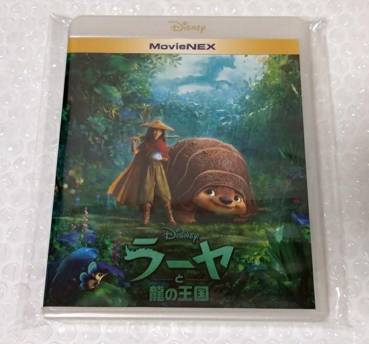ラーヤと龍の王国 Blu-ray  ディズニー ブルーレイ 純正ケース付 新品未使用 国内正規品