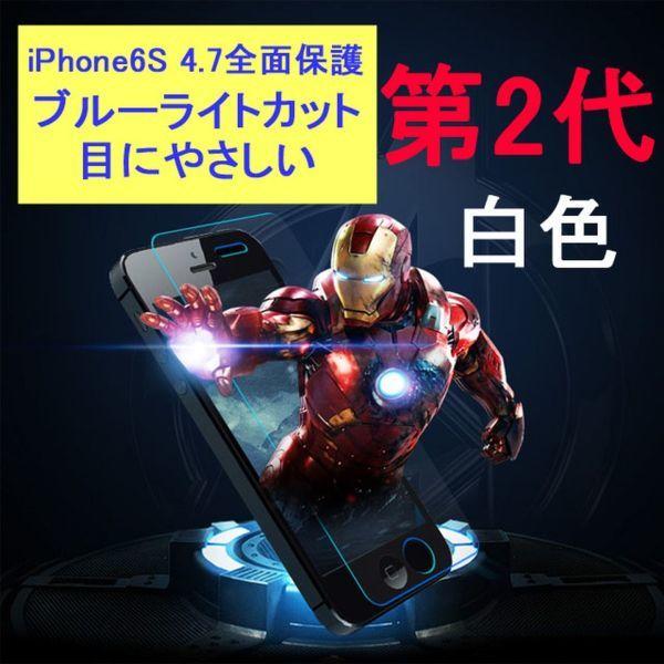 iPhone6 iPhone6s 4.7インチ 9H 0.26mm ブルーライトカット 枠白色 全面保護 強化ガラス 液晶保護フィルム 2.5D KB19_画像1