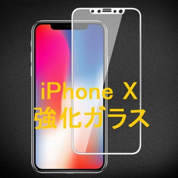 iPhone X iPhone XS 5.8インチ 枠白色 9H 0.26mm 強化ガラス 液晶保護フィルム 2.5D K374_画像1
