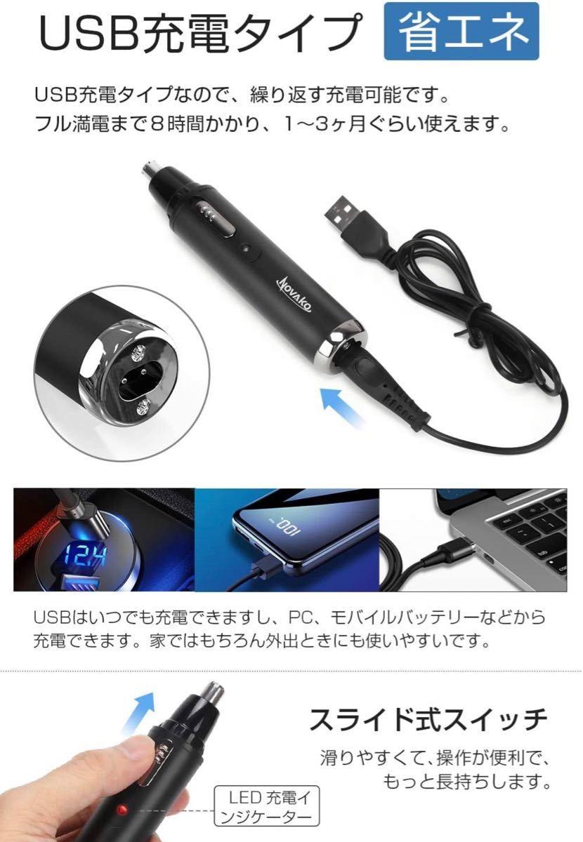 鼻毛カッター メンズ 充電式 USB 防水 耳毛カッター 電動式カッター 水洗い可能 小型 持ち運び便利 鼻毛切り