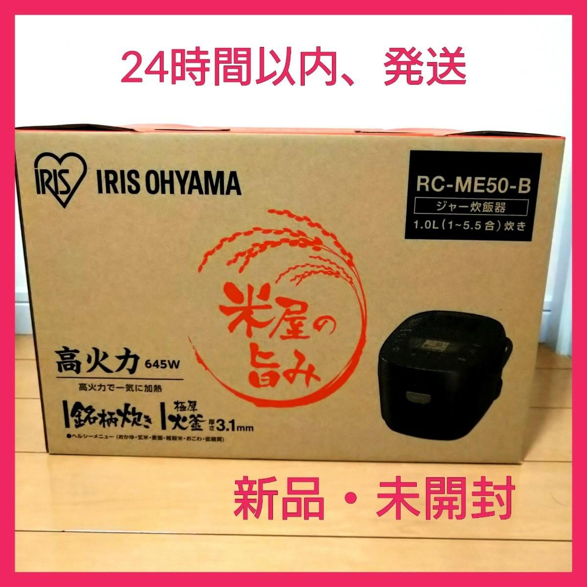 【新品、未開封】アイリスオーヤマ 銘柄炊飯器 5.5合炊飯器 ブラック